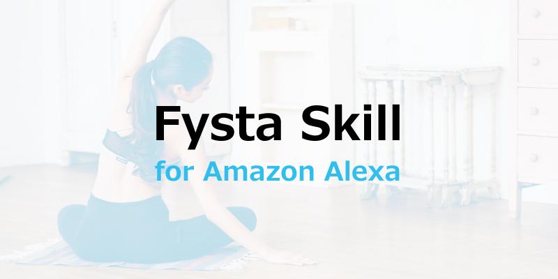 Fysta, Amazon Alexa, Amazon Echo, アマゾンアレクサ, アマゾンエコー, アマゾンスキル, フィットネス, ストレッチ, ヨガ