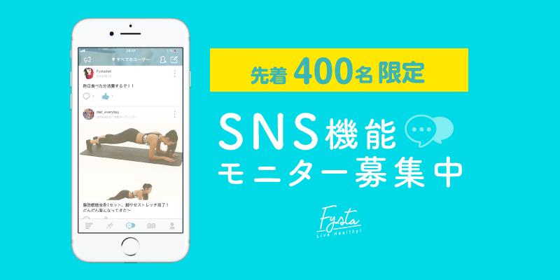 Fysta「SNS機能」モニター募集中!