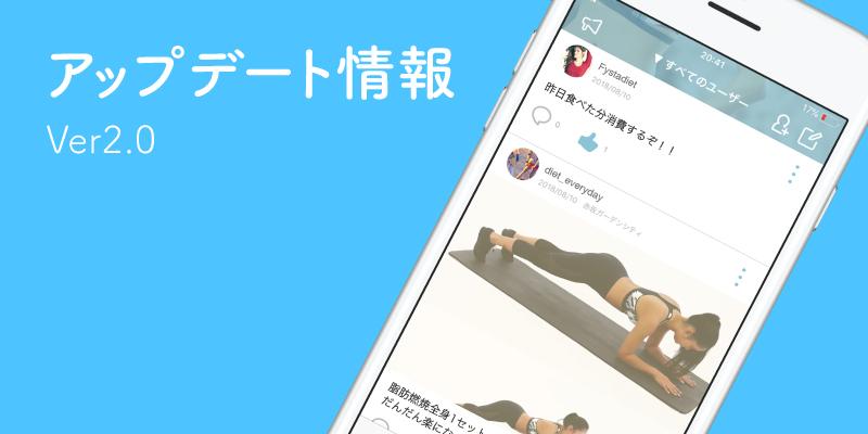 ダイエットアプリ Fysta Ver2.0アップデート情報